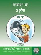המדריך היהודי 9: חג הסוכות - חלק ב'