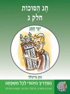 המדריך היהודי 10: חג הסוכות -חלק ג'