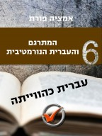 עברית כהווייתה 6: המתרגם והעברית הנורמטיבית