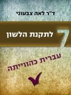 עברית כהווייתה 7: לתקנת הלשון