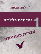 עברית כהווייתה
