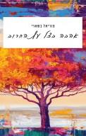 אהבה בצל עץ החרוב