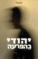 יהודי בהפרעה