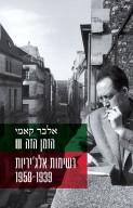 הזמן הזה III: רשימות אלג'יריות - 1958-1939