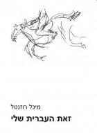 זאת העברית שלי
