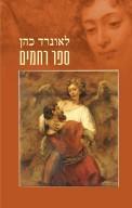 ספר רחמים