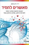 מאושרים לתמיד: תובנות חדשות ממדעי המוח