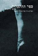 ספר ההתעלות - האל''ף-בי''ת של המחול הקלאסי