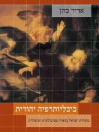 ביבליותרפיה יהודית