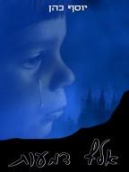 אלף דמעות