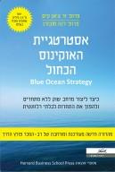 אסטרטגיית האוקינוס הכחול