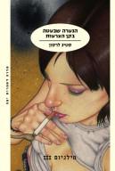 מילניום 3: הנערה שבעטה בקן צרעות