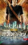 בני הנפילים 3: עיר של זכוכית