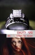 הטבעת של וינצ'נצו