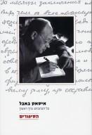 איסאק באבל: כל הכתבים