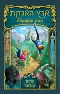 ארץ האגדות 1:  קסם המשאלה