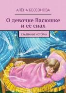 О девочке Васюшке и её снах