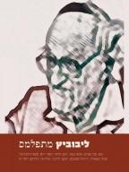 ליבוביץ מתפלמס