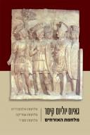 מלחמת האזרחים - מלחמת אלכסנדריה, מלחמת אפריקה, מלחמת ספרד
