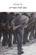 מסע לארץ האסירים