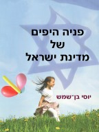 פניה היפים של מדינת ישראל