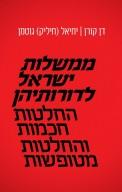 ממשלות ישראל לדורותיהן