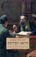 הרופא והפילוסוף