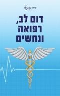 דום לב, רפואה ונחשים