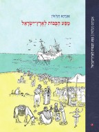 מסע הבובות לארץ ישראל