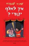איך לאלף יהודי?