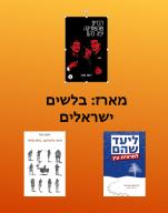 מארז בלשים ישראלים