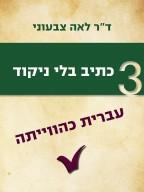 עברית כהווייתה 3: כתיב בלי ניקוד