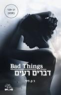 דברים רעים 1: דברים רעים