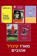 מארז ספרי הקינדל האהובים באתר
