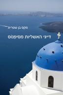 דייגי האשליות מסיפְנוֹס