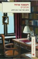 מכתבים - זיגמונד פרויד