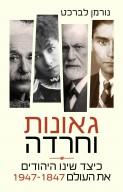 גאונות וחרדה - כיצד שינו היהודים את העולם 1947-1847
