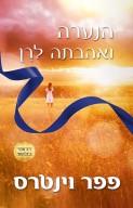 דלה ורן 2: הנערה ואהבתה לרן