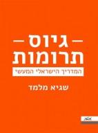 גיוס תרומות: המדריך הישראלי המעשי