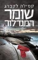 פילבקה 6: שומר המגדלור