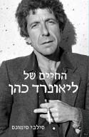 החיים של ליאונרד כהן