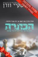 כלי שחמט 3: הכתרה - מכירה מוקדמת