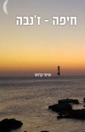 חיפה ז'נבה