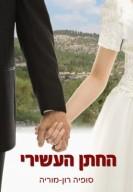 החתן העשירי