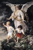 התנאית האלוהית ברוריה