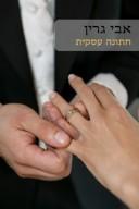 חתונה עסקית