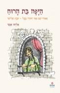 סיפורי-עם מפי יהודי בבל 3: היפה בת הרוח