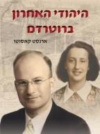 היהודי האחרון ברוטרדם