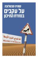 על עקבים במזרח התיכון