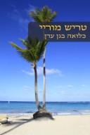 כלואה בגן עדן